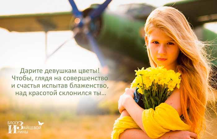 цитаты про цветы и девушек