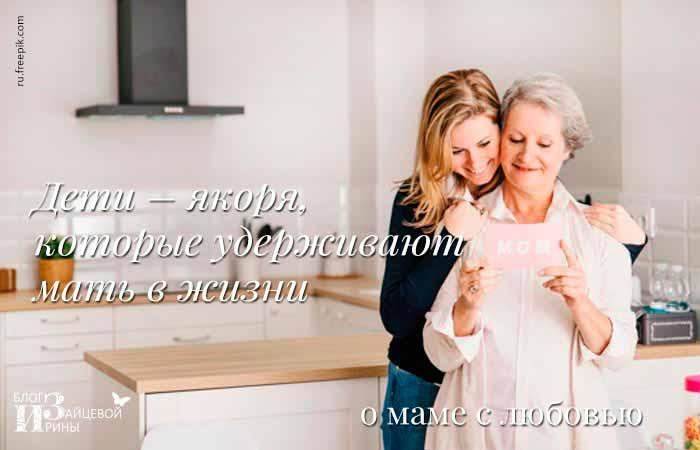 цитаты про маму со смыслом