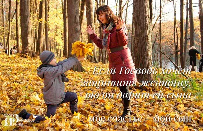 цитаты про сына и маму