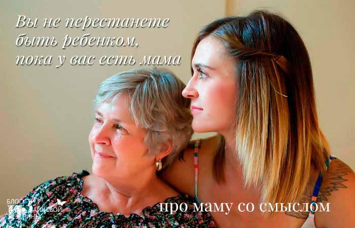 цитаты о маме со смыслом