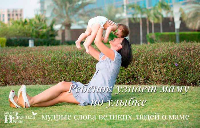 цитаты о маме великих людей