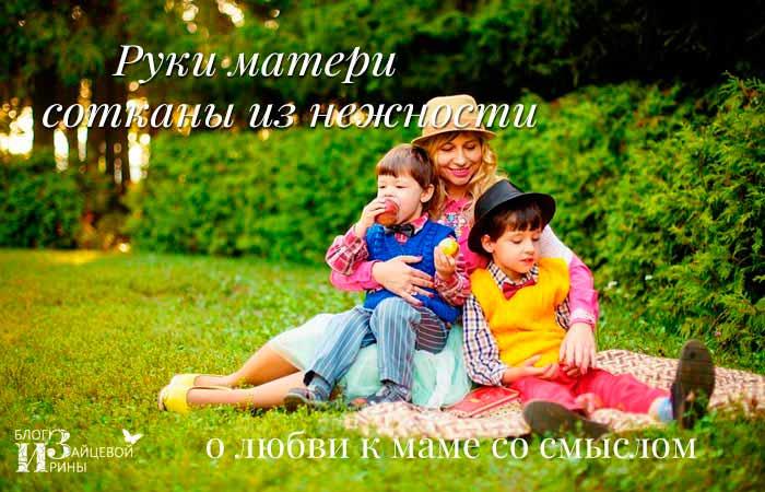 красивые цитаты про маму