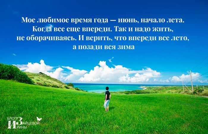 цитаты о лете