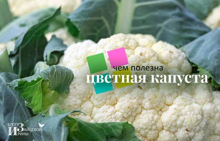 Сырая цветная капуста польза и вред