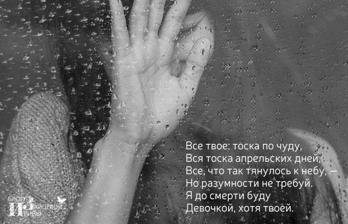 Стихи Марины Цветаевой о любви фото 5