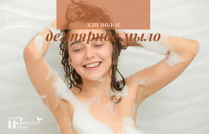 Дегтярное мыло для волос