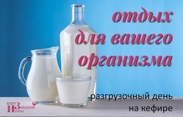 2 литра кефира в день