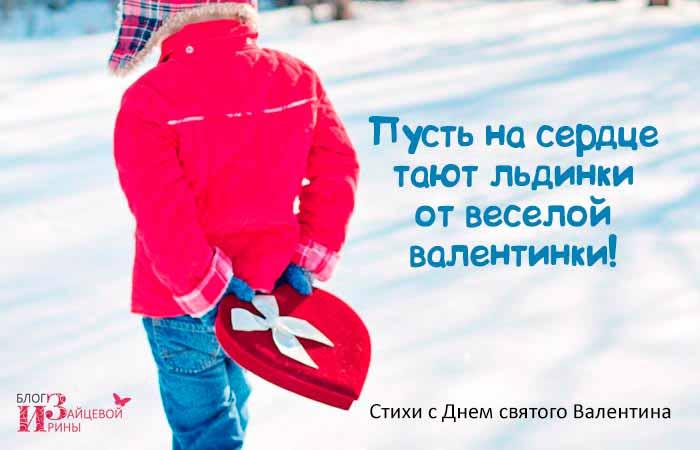 /stixi-s-dnem-svyatogo-valentina.html