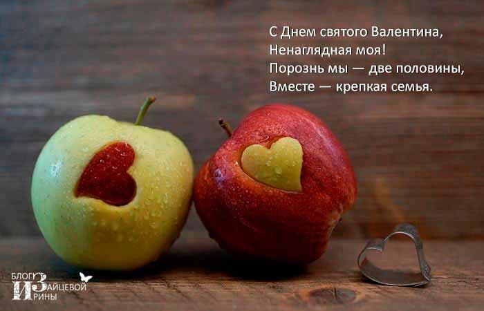 Поздравления мужу в День всех влюбленных