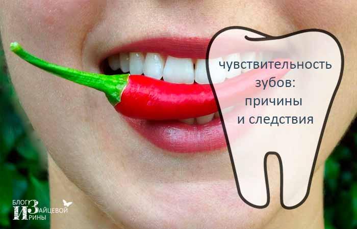 как лечить чувствительность зубов
