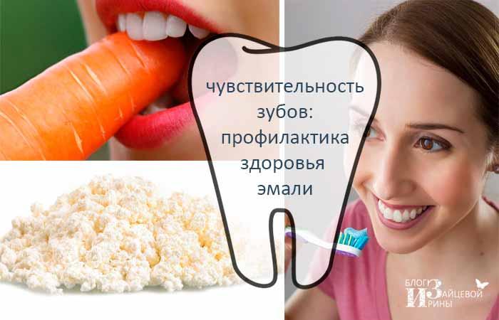 как избавиться от чувствительности зубов