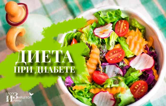 Диета №9 при сахарном диабете | Блог Ирины Зайцевой