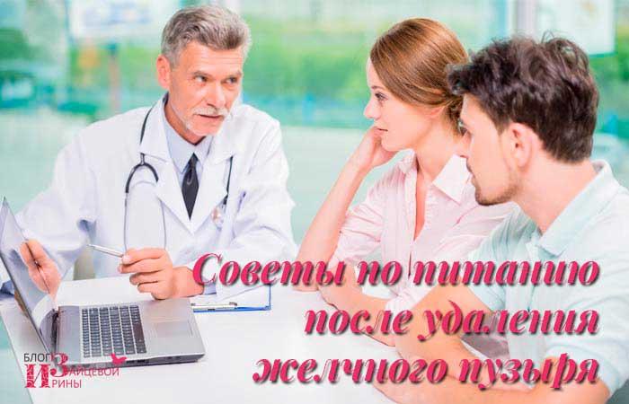 Диетическое питание после удаления желчного пузыря | Блог Ирины ...