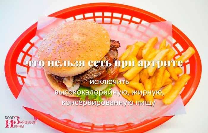Что нельзя есть при артрозе
