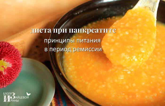 Принципы питания при панкреатите