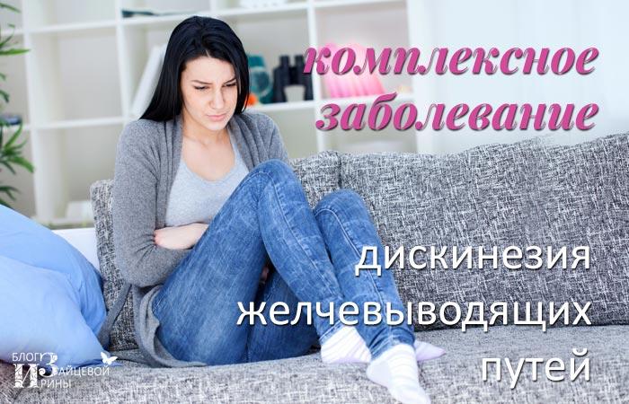 /diskineziya-zhelchevyvodyashhix-putej.html