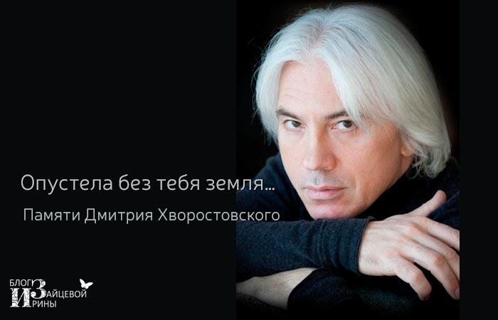 Дмитрий Хворостовский фото 1