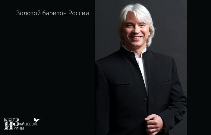 Дмитрий Хворостовский фото 2