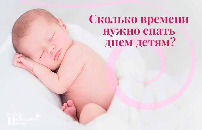 детский дневной сон