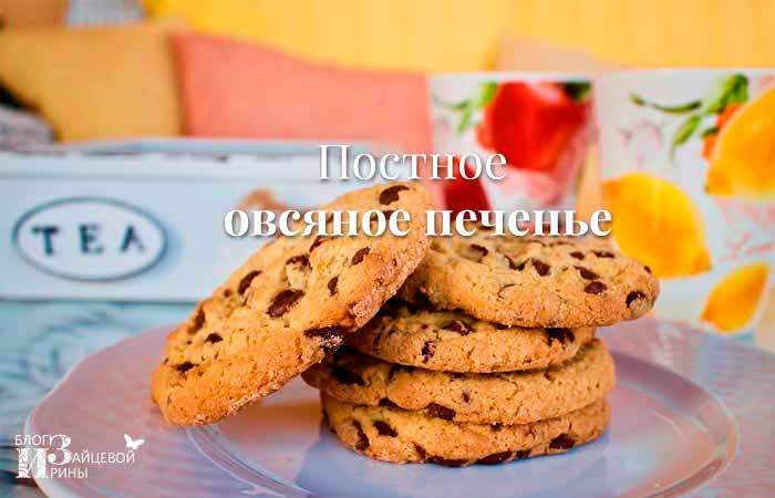 Рецепт постного овсяного печенья