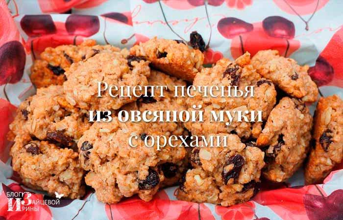 Рецепт печенья из овсяной муки с орехами
