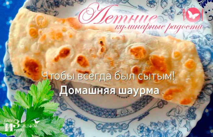 /domashnyaya-shaurma.html