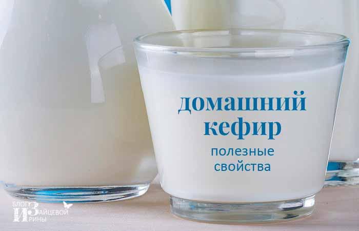 Кефир в домашних условиях. Рецепты, как сделать домашний кефир
