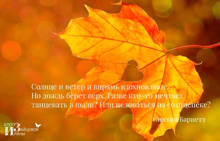 цитаты про осень и любовь