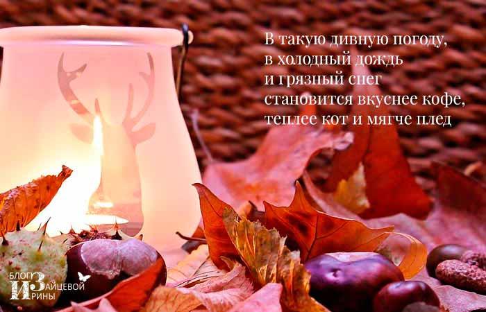 цитаты про кофе и осень