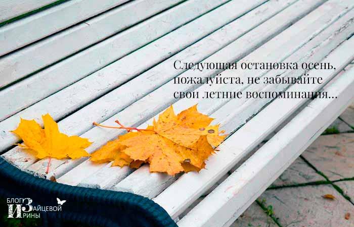 афоризмы про осень красивые