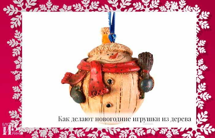 Деревянные елочные игрушки фото 14