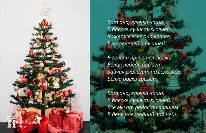 стихи про елку для школьников