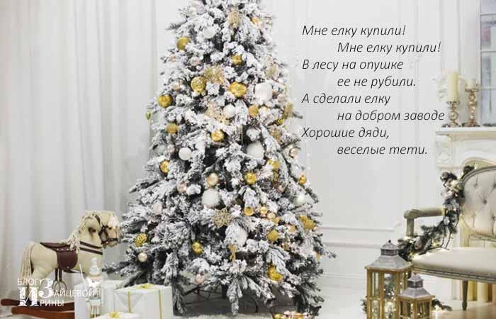стихи классиков про елку