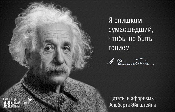 Цитаты и афоризмы Альберта Эйнштейна