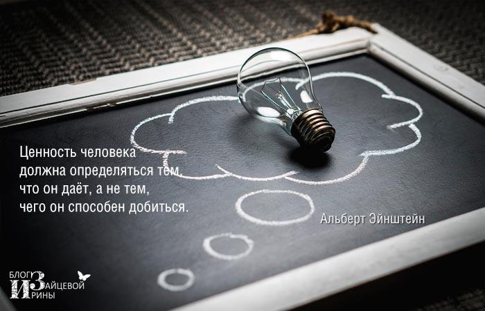 Цитаты и афоризмы Альберта Эйнштейна фото 2