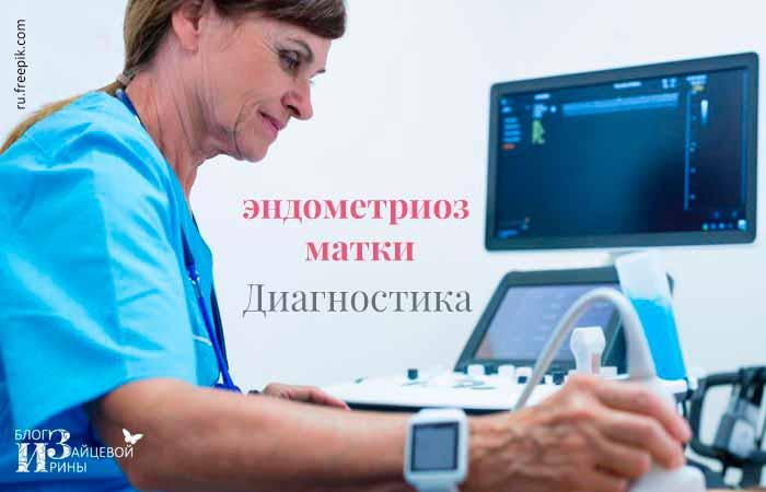 Диагностика при эндометриозе