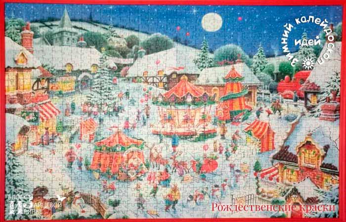 Рождественские краски 3