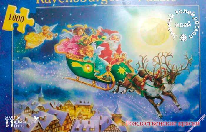 Рождественские краски 4