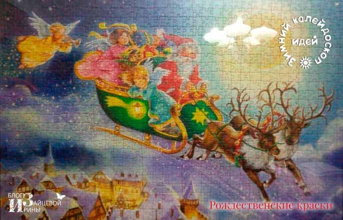 Рождественские краски 5