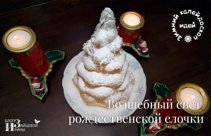 Волшебный свет рождественской елочки