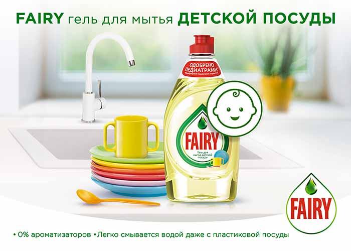 /fairy-dlya-detskoj-posudy.html