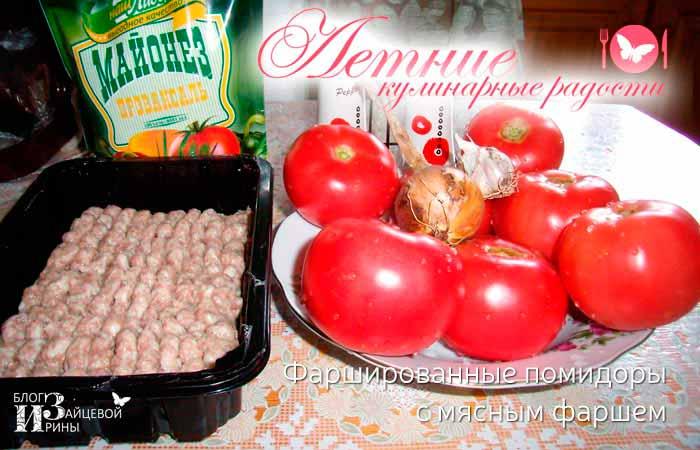 Фаршированные помидоры фото 1