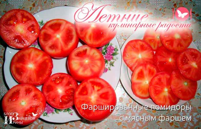 Фаршированные помидоры фото 2