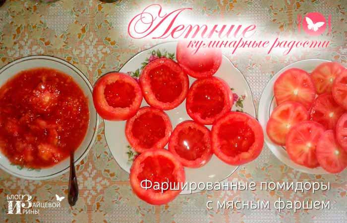 Фаршированные помидоры фото 3