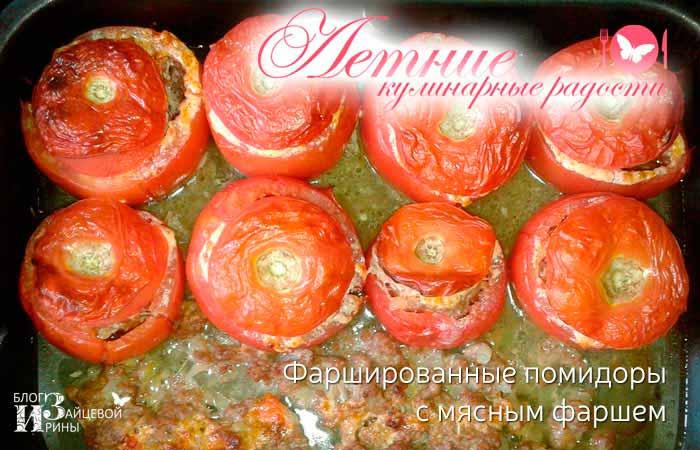 Фаршированные помидоры фото 6