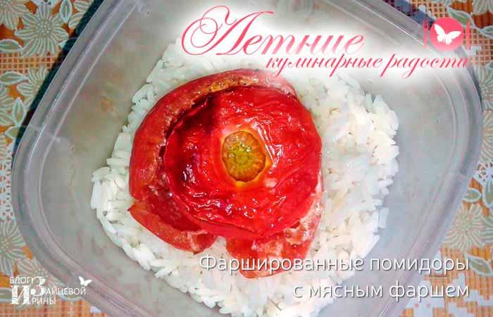 Фаршированные помидоры фото 7