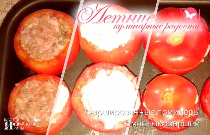 Фаршированные помидоры фото 5