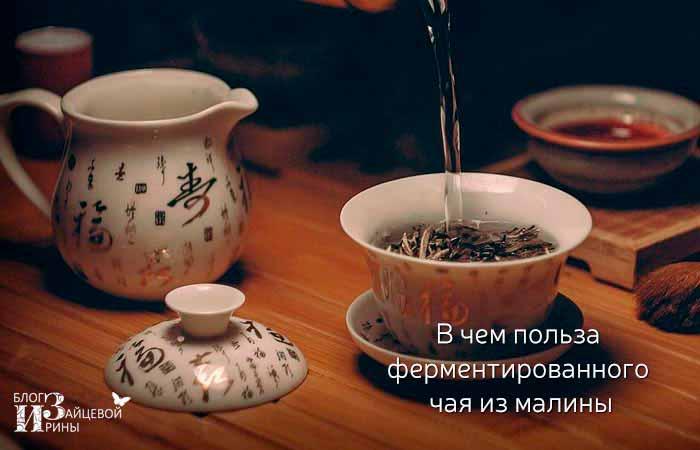 польза ферментированного чая из малины