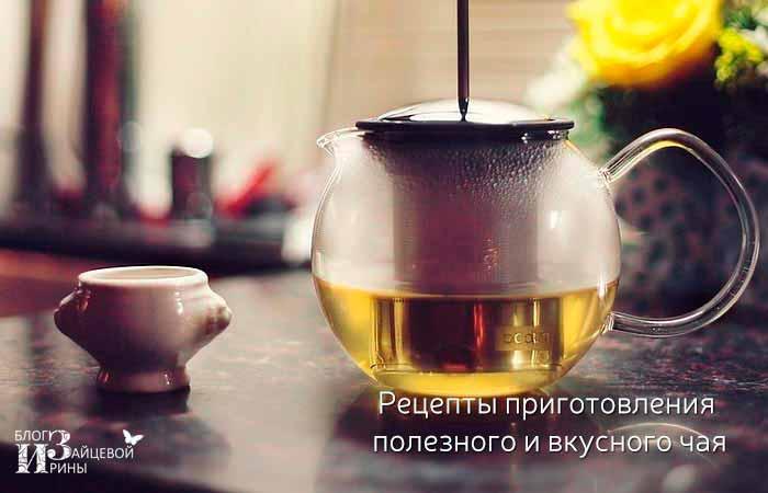 Рецепты приготовления полезного и вкусного чая