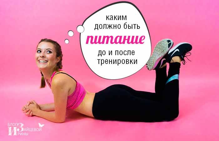 Можно ли кушать сразу после тренировки для похудения